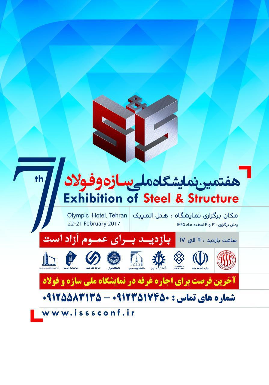 نمایشگاه ملی سازه و فولاد