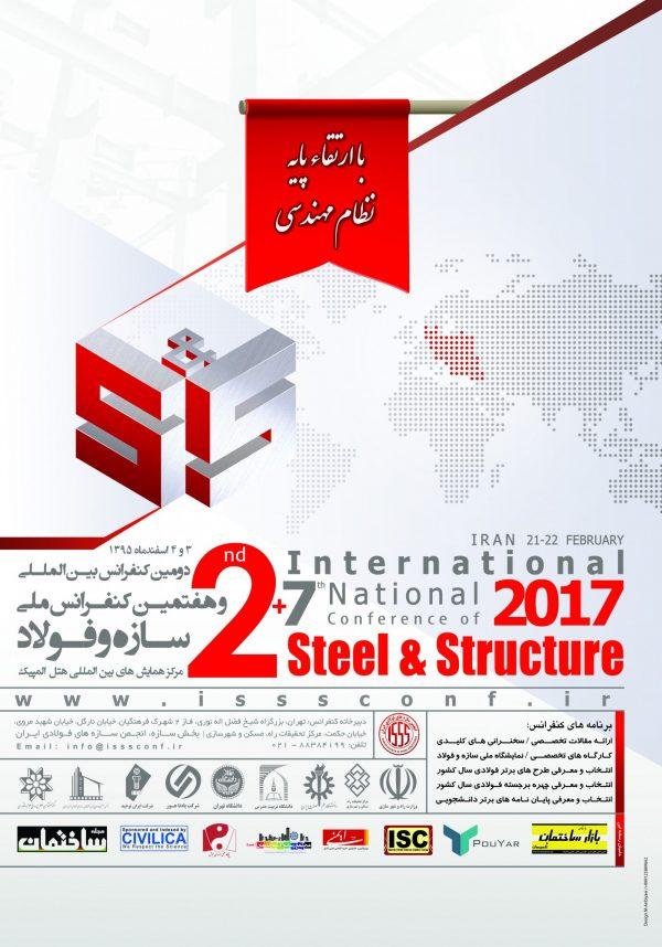 کنفرانس سازه و فولاد