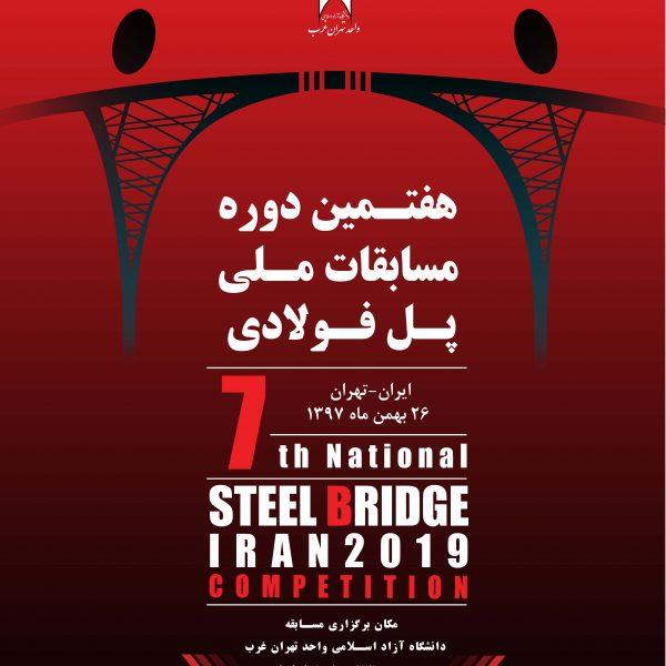 هفتمین دوره مسابقات ملی پل فولادی
