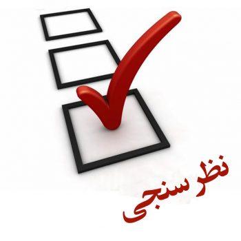 انجمن سازه های فولادی ایران